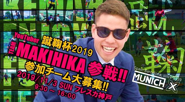 蹴鞠杯2019 TEAM MAKIHIKA 参戦!!