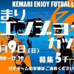 ONEDAY MATCH けまりエンジョイカップ開催決定!!