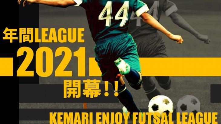 年間リーグ2021最新結果!!
